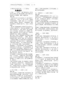 中國古代文學作品選(一)全譯文