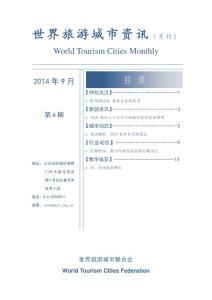 《世界旅游城市资讯》第6期