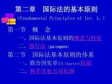 (课件)-第二章国际法的基本原则(FundamentalPrinciplesofInt.L.)