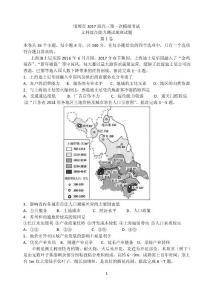 邯郸市2017届高三第一次模..