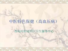 中医特色养生保健方案(高血压病)讲座