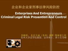 (课件)企业和企业家刑事法律风险防控
