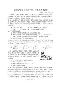 江苏省黄桥中学高三第一次..