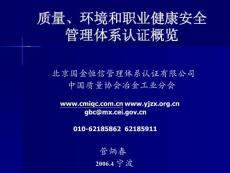 (PPT)-质量、环境和职业健康安全管理体系认证概览