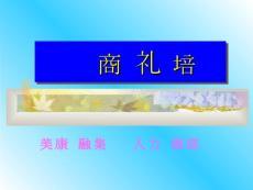 商務禮儀培訓.ppt