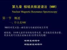核磁共振波谱