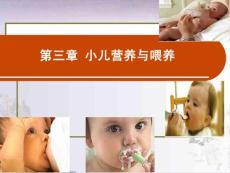 婴幼儿喂养与护理