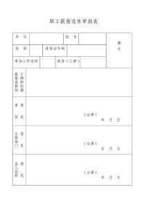 职工提前退休审批表(附..