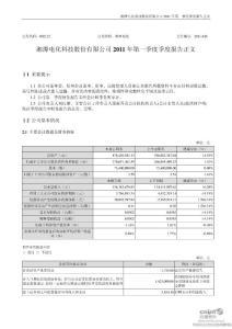 湘潭电化季度报告集