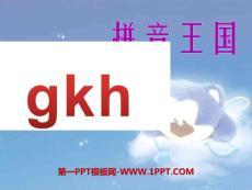 拼音 g k h 教学