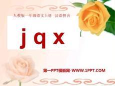 拼音 j q x (公开课)