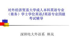 对外经济贸易大学成人本科英语专业学位英语