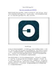 Uber启用新Logo设计