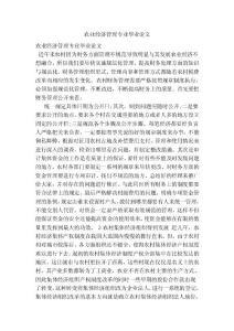 农业经济管理专业毕业论文(范本)