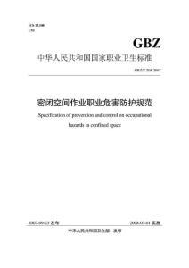 GBZ T205-2018密闭空间作业职业危害防护规范.doc