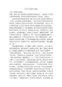小学6年级作文精选(范本)