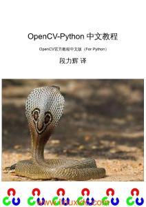 OpenCV官方教程中文版(For Python)