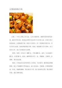 京葱海参焖羊肉