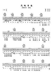 黑豹乐队吉他谱