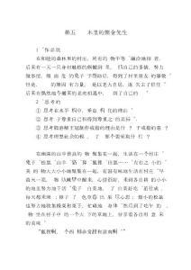 大学韩国语第五册第五课树木里的熊金先生重点
