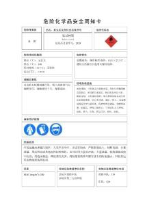 氨基树脂危险化学品安全周知卡