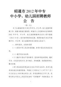 昭通市2012年教师补员招聘公告