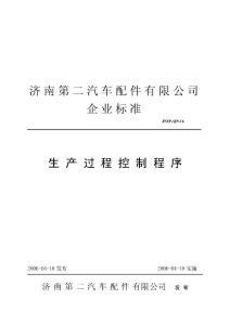 [DOC]-汽车配件公司企业标准-生产过程控制程序(doc)-TS16949