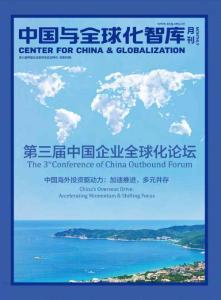 第三届中国企业全球化论坛