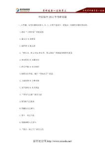 中医综合2012年考研真题及答案