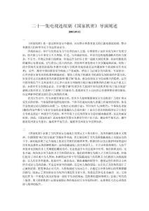 电视连续剧《国家机密》导演阐述