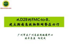 PPT-从D2B到FMC-to-B,建立胸痛?#26412;任?#32852;网势在必行