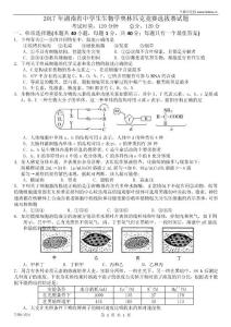 2017年湖南省中学生生物学奥林匹克竞赛选拔赛试题及答案