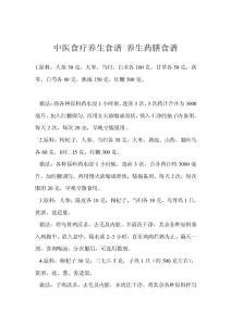 中医食疗养生食谱 养生药膳食谱