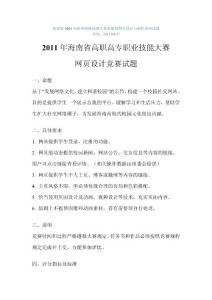 2011年海南省高职高专职业..