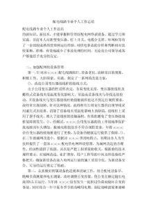 配电线路专业个人工作总结(范本) (2)