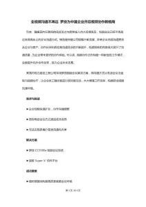 全视频沟通不再远 罗技为中国企业开启视频协作新格局