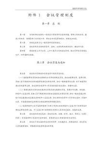 创投公司(基金)管理制度全集.doc