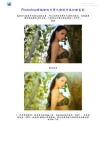 PS教程-Photoshop给偏暗的外景人物图片添加甜美色