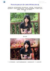 PS教程-Photoshop调出外景人物照片鲜丽的洋红色