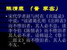 """宋代学者赵与时在宾退录中说:""""读诸葛孔明出师表..."""