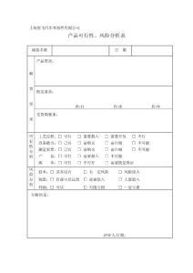 [DOC]-(0703)产品要求评..