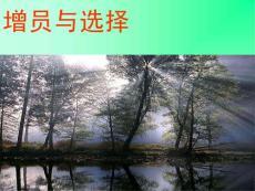 (PPT)-新华人寿保险增员与..