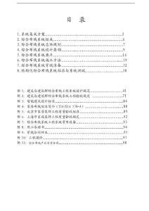 (WORD)-综合布线施工手册-系统集成方案(doc103)-工程设计