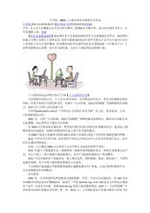 2015十大婚恋网站品牌排行榜发布