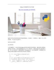 Python異常編程的小技巧集錦
