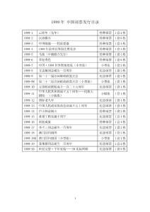 [精编]1999年中国邮票发行目录