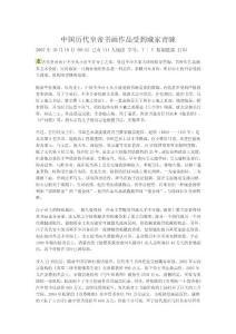 [精编]中国历代皇帝书画作品受到藏家青睐