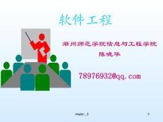 (课件)-软件工程