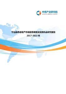 宁远县养老地产调查研究报告