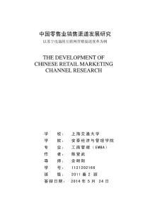 中国零售业销售渠道发展研究以苏宁电器的互联网营销渠道变革为例.pdf